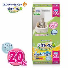 猫用 デオトイレ ふんわり香る 消臭・抗菌シート ナチュラルソープの香り 20枚 ■ キャット システムトイレ 臭わない 銀イオン