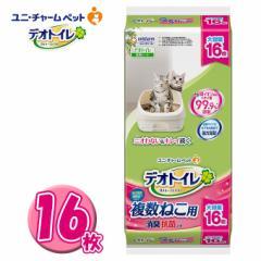 猫用 デオトイレ 複数ねこ用 消臭・抗菌シート 16枚 ■ キャット システムトイレ 臭わない 銀イオン