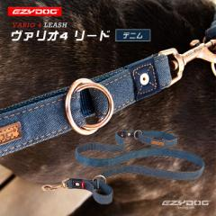 犬用 綱 散歩 リード イージードッグ EZYDOG ヴァリオ4 デニム ■ おしゃれ 軽い 丈夫 汚れにくい 中型犬 大型犬