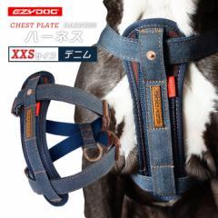 犬用 胴輪 散歩 イージードッグ EZYDOG ハーネス XXS デニム ■ おしゃれ 軽い 丈夫 汚れにくい 超小型犬
