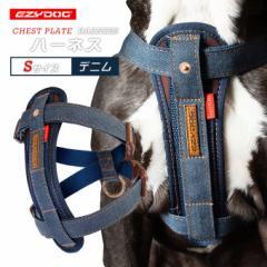 犬用 胴輪 散歩 イージードッグ EZYDOG ハーネス S デニム ■ おしゃれ 軽い 丈夫 汚れにくい 小型犬 中型犬