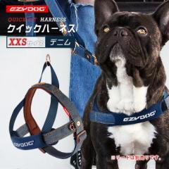 犬用 胴輪 散歩 イージードッグ EZYDOG クイック ハーネス XXS デニム ■ おしゃれ 軽い 丈夫 汚れにくい 超小型犬