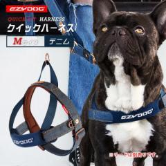 犬用 胴輪 散歩 イージードッグ EZYDOG クイック ハーネス M デニム ■ おしゃれ 軽い 丈夫 汚れにくい 中型犬