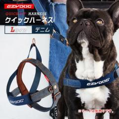 犬用 胴輪 散歩 イージードッグ EZYDOG クイック ハーネス L デニム ■ おしゃれ 軽い 丈夫 汚れにくい 大型犬