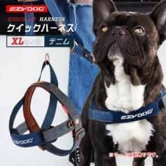犬用 胴輪 散歩 イージードッグ EZYDOG クイック ハーネス XL デニム ■ おしゃれ 軽い 丈夫 汚れにくい 大型犬