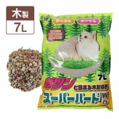 猫砂 木製 燃やせる 消臭 ガツンと固まる木製猫砂スーパーハードWD 7L ■ 木粉 ベントナイト 消臭剤 抗菌剤