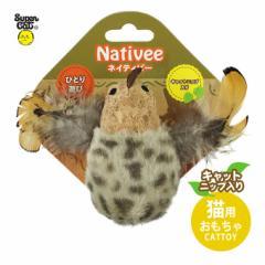 猫用 おもちゃ ネイティビー ひとり遊び イーグル ■ ネコ ねこ ぬいぐるみ またたび マタタビ 一人遊び