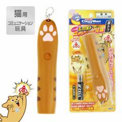 猫用 おもちゃ ドギーマンハヤシ じゃれ猫 LED ニャンだろ〜?!光線茶トラ ■ 猫じゃらし ライト コミュニケーション