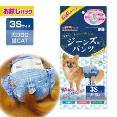 犬猫用 おむつ ドギーマンハヤシ ジーンズ風 パンツ 3S 3枚 ■ ウェア マナー 生理 ナプキン そそう マーキング 尿漏れ 介護
