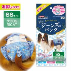 犬猫用 おむつ ドギーマンハヤシ ジーンズ風 パンツ SS 3枚 ■ ウェア マナー 生理 ナプキン そそう マーキング 尿漏れ 介護