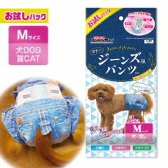 犬猫用 おむつ ドギーマンハヤシ ジーンズ風 パンツ M 2枚 ■ ウェア マナー 生理 ナプキン そそう マーキング 尿漏れ 介護