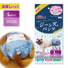 犬用 おむつ ドギーマンハヤシ ジーンズ風 パンツ L 2枚 ■ ウェア マナー 生理 ナプキン そそう マーキング 尿漏れ 介護