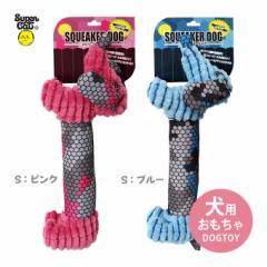 犬用 おもちゃ スクイーカー ドッグ ピンク / ブルー S ■ いぬ ドッグ ドック ぬいぐるみ 音が鳴る 噛む
