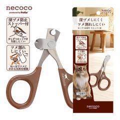 猫用 お手入れ ケア ペティオ necoco カーブ つめ切り ストッパー付 ■ キャット 爪 ツメ ヅメ きり 深爪しにくい 爪割れしにくい