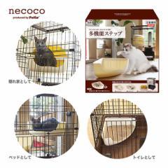 猫用 ペティオ necoco 多機能 ステップ キャットルームサークル専用 ■ キャット ルーム サークル ベッド ベット トイレ