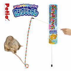 猫用 おもちゃ TOY 猫じゃらし ペティオ ファンタスティック ロング じゃらし レインボー ■ キャット 玩具 コミュニケーション リボン