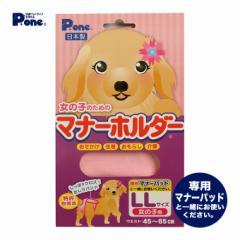 犬用 女の子のための マナー ホルダー LLサイズ ■ ドッグ ドック カバー オムツ 介護 おもらし そそう お出かけ 散歩 さんぽ マーキング