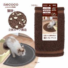 猫用 砂落とし ペティオ necoco 猫 トイレ マット ブラウン / グレー ■ キャット 猫砂 足拭き