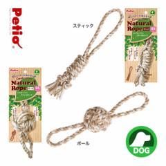犬用 おもちゃ TOY ペティオ コンビネーション ナチュラル ロープ SS スティック / ボール ■ ドッグ 麻 コットン デンタルケア はみがき
