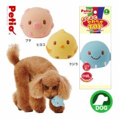 犬用 おもちゃ ぬいぐるみ ペティオ ぷにぷに やわらか TOY クジラ / ブタ / ヒヨコ ■ ドッグ ドック 玩具 ラテックス ストレス発散 噛