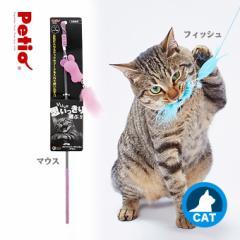 猫用 おもちゃ TOY 猫じゃらし ペティオ ヘルス プログラム キャット トリーツ じゃらし マウス / フィッシュ ■ 玩具 コミュニケーショ