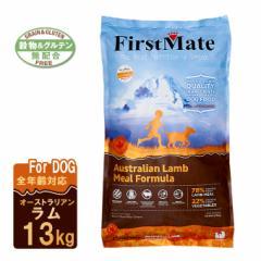 ファーストメイト ドッグ フード オーストラリアン ラム 13kg ■ 犬用 ドック ドライ 羊肉 果物 全犬種【送料無料】 同梱不可