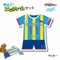 犬用 ドギーマン わんこの ユニフォーム マット サッカー ■ ドッグ ベッド マット 夏 ひんやり 用品 暑さ対策 クール COOL 冷感