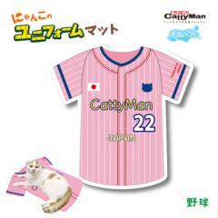 猫用 ドギーマン にゃんこの ユニフォー ムマット 野球 ■ キャット ベッド マット 夏 ひんやり 用品 暑さ対策 クール COOL 冷感