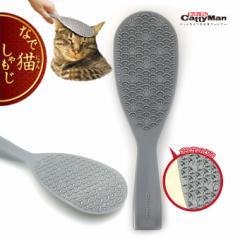 猫用 ブラシ ドギーマン なで 猫(にゃん)しゃもじ ■ キャット 顔 おなか 頭 なでる コミュニケーション 癒し 日本製 国産