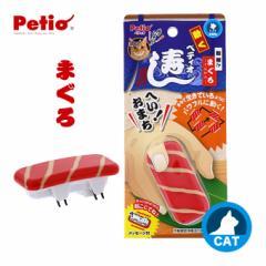 猫用 おもちゃ TOY 動く ペティオ 寿し 新鮮!? まぐろ ■ キャット 全猫種 ストレス解消 追いかける ひっくり返ったら 起こしてね パワ