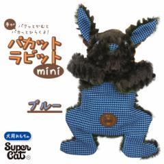 犬用 ぬいぐるみ おもちゃ スーパーキャット パカット ラビット ミニ ブルー ■ 玩具 TOY トイ オモチャ ドッグ 噛む カム かむ コミュニ