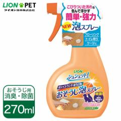 犬 猫用 掃除 スプレー 本体 ライオン シュシュット! おそうじ 泡 スプレー 270ml ■ ドッグ キャット おしっこ うんち 快適 空間 清潔