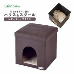 オーナー 犬猫用 引っかき キズに 強い ハウス& スツール レギュラー ブラウン ■ 椅子 イス 隠れ家 折りたたみ式【送料無料】