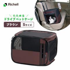 犬 猫用 リッチェル たためる ドライブ ペット ケージ S ブラウン ■ サークル ゲージ Circle Cage 畳める 超小型犬 猫用 車載用 お出か