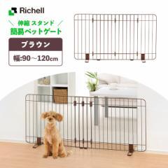 犬用 リッチェル 伸縮 スタンド 簡易 ペット ゲート 90-120 ブラウン ■ サークル ゲージ Circle Cage 畳める 超小型犬 小型犬 室内 屋内