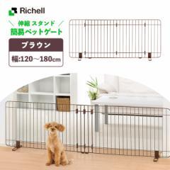 犬用 リッチェル 伸縮 スタンド 簡易 ペット ゲート 120-180 ブラウン ■ サークル ゲージ Circle Cage 畳める 超小型犬 小型犬 室内 屋