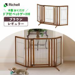 犬用 リッチェル 木製 おくだけ ドア付 ペット ゲート H レギュラー ブラウン ■ サークル ゲージ Circle Cage 小型犬 中型犬 室内 屋内