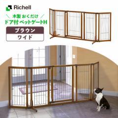 犬用 リッチェル 木製 おくだけ ドア付 ペット ゲート H ワイド ブラウン ■ サークル ゲージ Circle Cage 小型犬 中型犬 室内 屋内 同梱