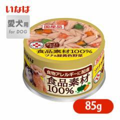 国産 ドッグフード ウェット 犬 いなば 食品 素材100% 食物アレルギーに配慮 ツナ&緑黄色野菜 85g ■ 魚 フィッシ こだわり 素材 グレ