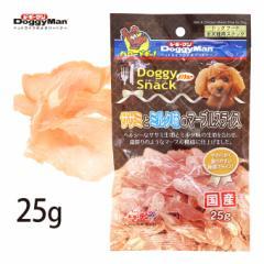 ドッグフード おやつ ソフト ドギーマン ドギースナックバリュー ササミと ミルク味のマーブル スライス 25g ■ スナック 全犬種用 食べ