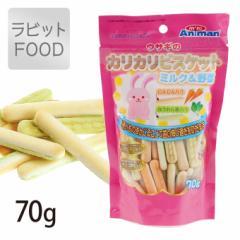 ラビットフード おやつ ドライ ドギーマン ウサギの カリカリ ビスケット ミルク&野菜 70g ■ スナック うさぎ 兎 クッキー  mini Anima
