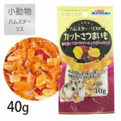 小動物用 おやつ ドライ ドギーマン ハムスター・ リスの カット さつまいも 40g ■ スナック さつま芋 サツマイモ 野菜 Animan ミニアニ