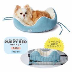 犬猫 カドラー アドメイト どこからでも乗り降りしやすい パピー ベッド ターコイズ ■ 手洗いOK 手洗い可能 あごのせ ふち 滑り止め 生