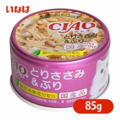 キャットフード ウェット いなば CIAO ホワイティ とり ささみ&ぶり 85g ■ 日本 国産 猫缶 缶詰 鶏 ササミ 魚 一般食
