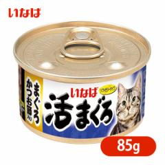 キャットフード ウェット いなば 活まぐろ まぐろ かつお節入り 85g ■ 成猫 アダルト 猫缶 缶詰 ソフト ゼリータイプ 一般食 魚
