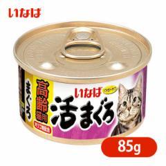 キャットフード ウェット いなば 活まぐろ まぐろ 高齢猫用 85g ■ シニア 猫缶 缶詰 ソフト ゼリータイプ 一般食 魚