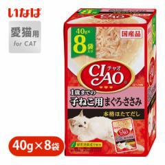 キャットフード ウェット いなば CIAO パウチ 8袋入り 1歳までの子ねこ用 まぐろ・ささみ40g×8 ■ 日本 国産 キトン 仔猫 小猫 パック
