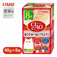 キャットフード ウェット いなば CIAO パウチ 8袋入り まぐろ・かつおバラエティ 40g×8 ■ 日本 国産 パック 小分け 一般食 魚