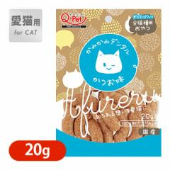 キャットフード おやつ あふれる 猫 ガム かつお味 20g ■ 九州ペットフード 魚 またたび入り 全猫種用 国産 日本産