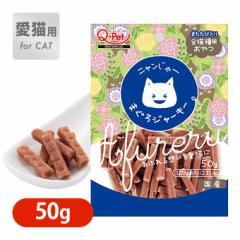 キャットフード おやつ あふれる まぐろ ジャーキー 50g ■ 九州ペットフード 魚 またたび入り 全猫種用 国産 日本産